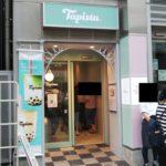 【Tapista】立川タピスタ・いつも並ぶの?すっきりと甘いタピオカドリンク