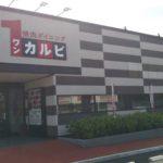 【ワンカルビ立川日野橋店】9月から新メニュー!混雑状況は?