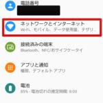 【FREETELフリーテル】sim変更後データ通信が出来ない!アクセスポイント設定方法を解説します