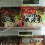 話題の大阪王将【ぷるもち水餃子】を食べてみた!