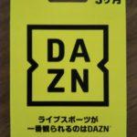 ダゾーン【DAZN】エラーコード76-406-400が表示される件