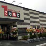 【ワンカルビ立川日野橋店】2019年5月開店・早速食べてきた!