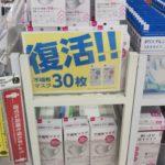 【ダイソー】ついに入荷!30枚入り100円マスク!キッズサイズも!